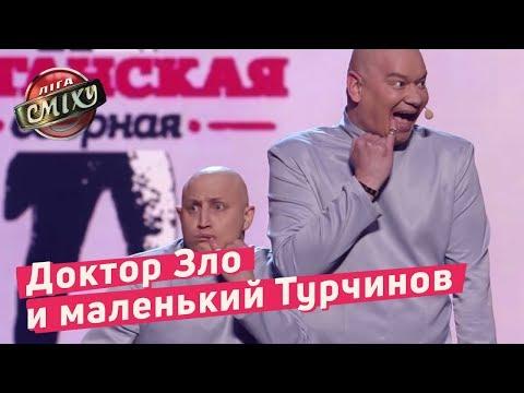 Доктор Зло и маленький Турчинов - Луганская Сборная | Лига Смеха 2018