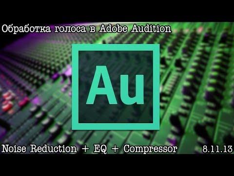 Обработка Голоса в Adobe Audition - Личный Опыт (by. Александр Киселев)