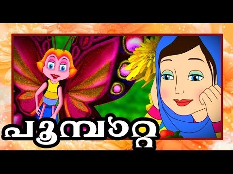 പൂമ്പാറ്റ poombatta A State Award Winning Animation For Childrens. video