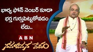 Garikapati Narasimha Rao About Cell Phone Numbers | Nava Jeevana Vedam