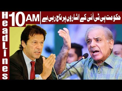 Punjab Govt is Helping PTI Claims Shehbaz Sharif | Headlines 10 AM | 18 July 2018 | Express News