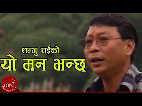 Yo man bhanchha kaha jaau by Sambhu Rai