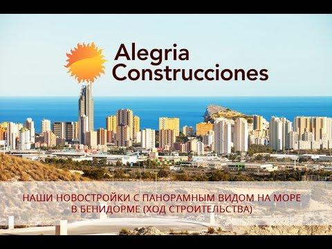 Алегрия испания недвижимость
