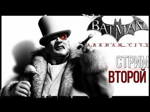 Batman: Arkham City [HARD] - Часть 2 - Пингвинчик