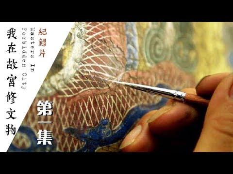 中國-我在故宮修文物-EP 01-青銅器、宮廷鐘錶和陶瓷的修復