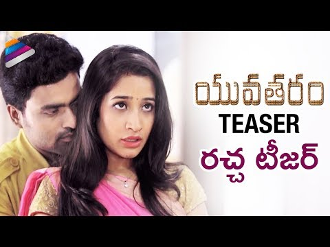 Yuvataram Movie Teaser | Myank | Santoshi Sharma | 2018 Latest Telugu Movies | Telugu FilmNagar