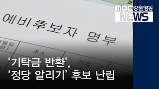 최종/R]'기탁금 제도', '정당 알리기' 후보 난립