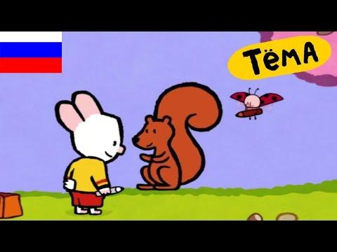Рисунки Тёмы : учимся рисовать белку! Обучающий мультфильм для детей