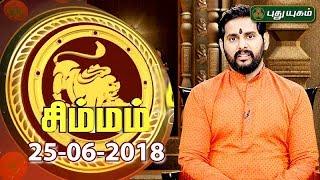 Rasi Palan   Leo   Simha Rasi   25/06/2018   Puthuyugam TV