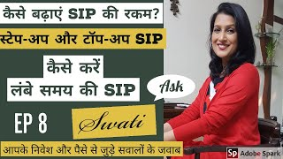 How to increase SIP amount, step-up sip, top-up SIP in mutual funds, what is perpetual sip