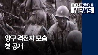 R) 영상실록 한국전쟁 '양구 격전지'