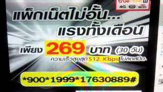 ทรูมูฟ เอช โปรเน็ตไม่อั้น ไม่ลดสปีด เร็ว 512 Kbps ใช้ได้ 30 วัน แค่ 269 บาท