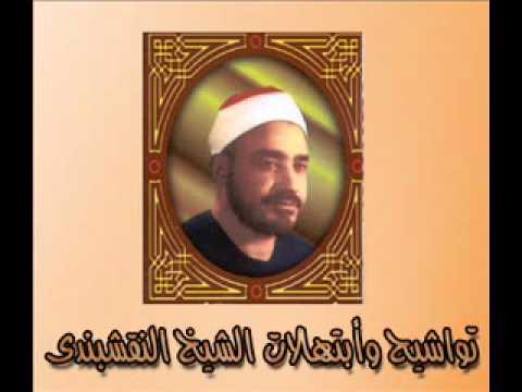 الشيخ النقشبندى - تواشيح دينيه thumbnail