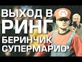 Беринчик Денис СУПЕРМАРИО Выход в ринг mp3