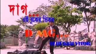 bangla movie daag ae buker vitor trailer