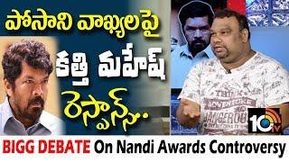 పోసాని వ్యాఖ్యలపై కత్తి రెస్పాన్స్..Debate on #Posani Krishna Murali Comments on Nandi Awards