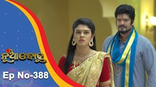 Nua Bohu   Full Ep 388   11th Oct 2018   Odia Serial - TarangTV