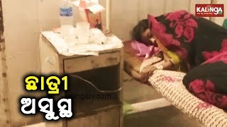 Jharsuguda: 19 girls of Private Marketing Firm taken ill after consuming stale food | Kalinga TV