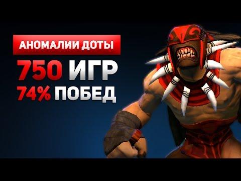 BLOODSEEKER 74% Побед за 750 Игр - Аномалии Доты
