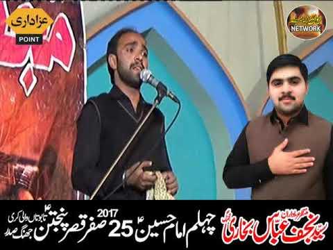 zakir 7 Majlis 25 Safar 2017 Jhang Sadar bani zakir zargham abbas bukhari