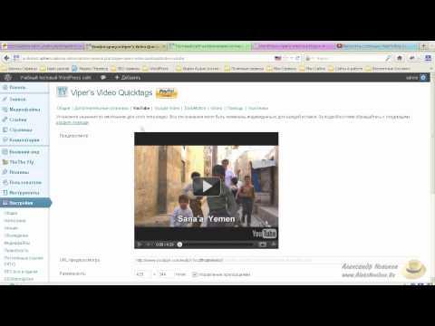 Как вставить видео на WordPress в статью с помощью плагина