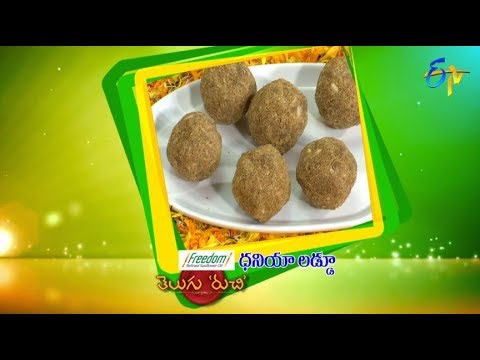 Dhaniya Laddu | Telugu Ruchi | 22nd September 2018 | ETV  Telugu