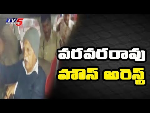 Varavara Rao House Arrest | Supreme Court Orders House Arrest For Varavara Rao | TV5 News