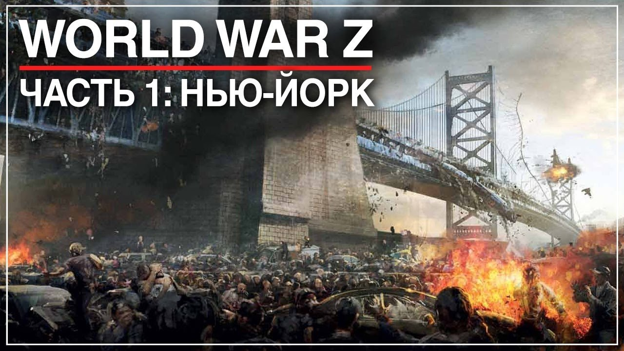 World War Z #1 | Зомби-апокалипсис в Нью-Йорке