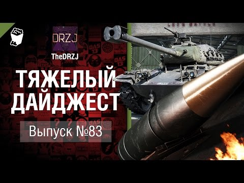 Тяжелый дайджест №83- от TheDRZJ [World Of Tanks]
