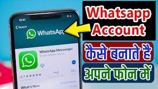 How to create an account on WhatsApp || whatsapp account kaise banaye