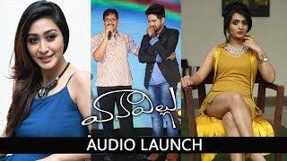 VanaVillu Audio Launch |  Pratheek, Vishaka, Shravya RaoHema, Anitha Chowdary