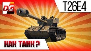 T26E4 SUPERPERSHING - премиумный льготный средний танк 8-го уровня США. В 9.19.1