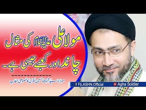 MOLA ALI (a.s) ki  Misaal Chand r Khabe Jesi Hen by  Allama Syed Shahenshah Hussain Naqvi