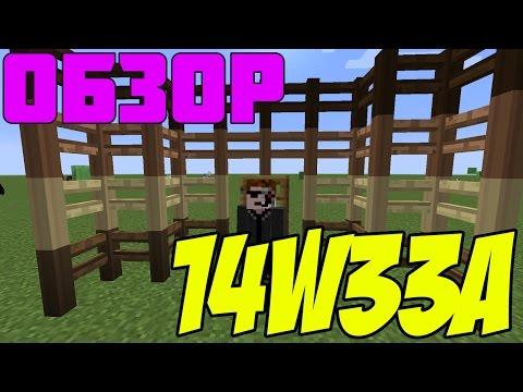 Обзор Minecraft SnapShot 14w33a (Review)