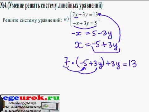 Решение системы уравнений - метод подстановки