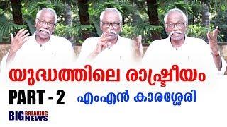 യുദ്ധത്തിന്റെ രാഷ്ട്രീയം, എം.എൻ കാരശ്ശേരി സംസാരിക്കുന്നു.|Big Breaking Kerala