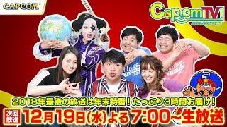 カプコンTV!年末特番よる7時スタート!