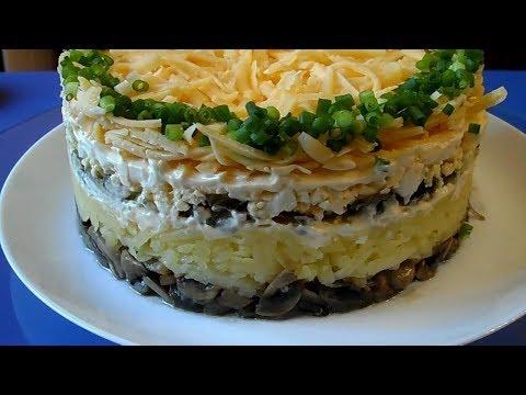 Это так легко приготовить. Очень нежный салат из грибочков. Грибы под шубой.