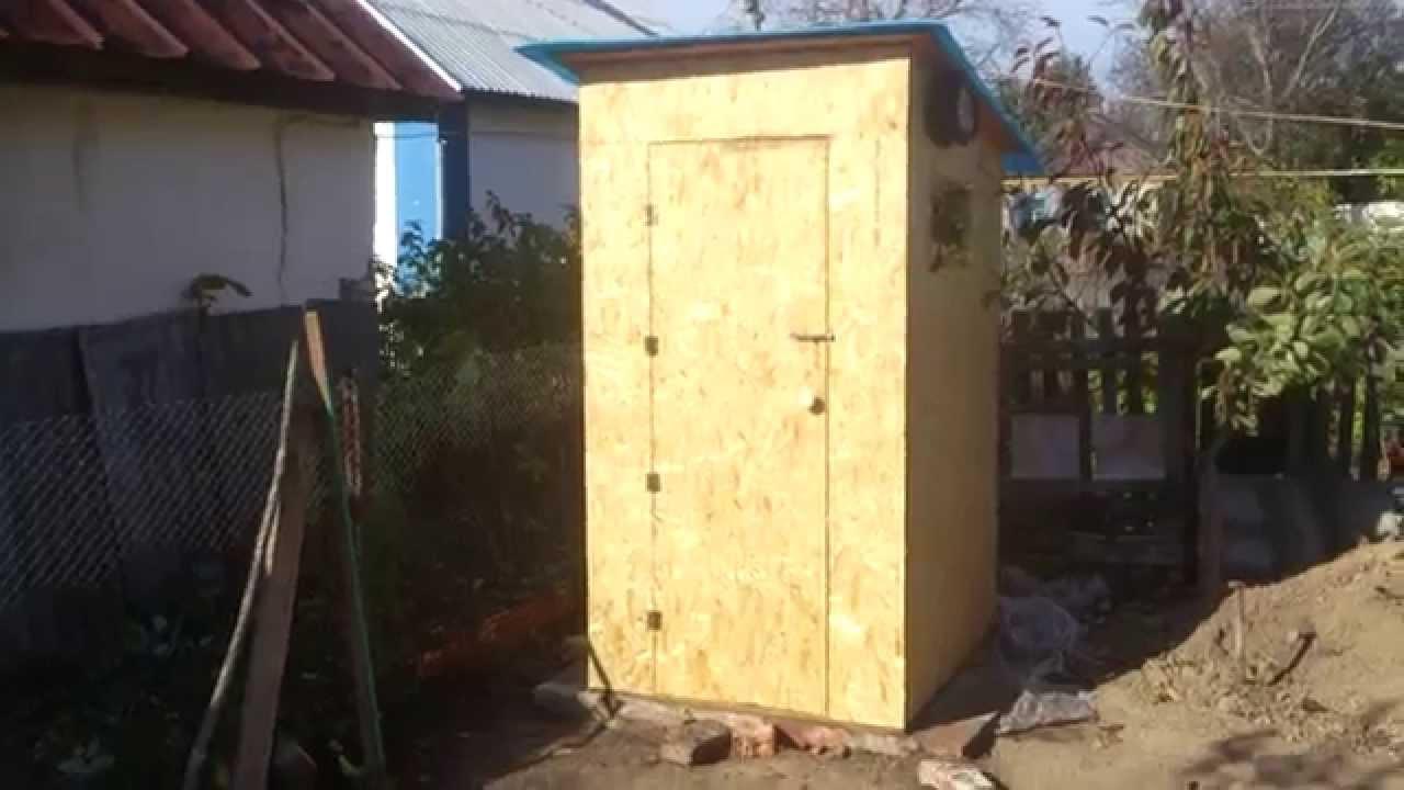 Туалет из ОСБ плиты - YouTube