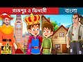 রাজপুত্র ও ভিখারী | Bangla Cartoon | Bengali Fairy Tales