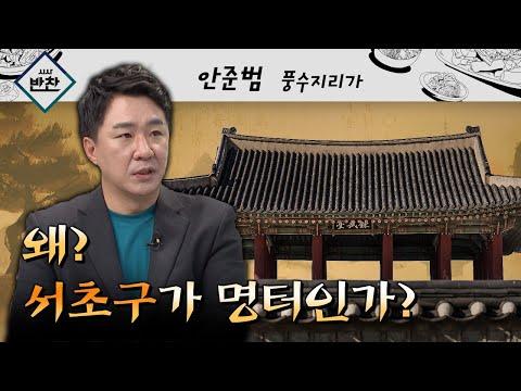 안준범 풍수지리가, 부자동네의 조건?(풍수인테리어, 길지, 명당)