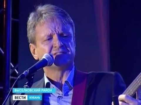 Александр Ткачев поздравил жителей Выселковского района песнями под гитару