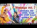 Download Khelaiya - Vol-7 : Dholida No Dhol Vage - Non Stop Raas Garba    Gujrati Garba Songs MP3 song and Music Video