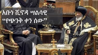 Pope Shenouda III of Alexandria | Orthodox Church