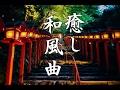 【癒し効果】心がやすらぐ、和風曲メドレー【高音質】作業用BGM/勉強用BGM/ Traditional Japanese Music