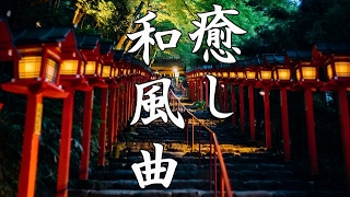 Download Lagu 【癒し効果】心がやすらぐ、和風曲メドレー【高音質】Traditional Japanese Music Gratis STAFABAND