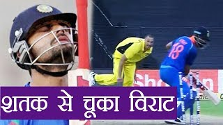 India Vs Australia 2nd ODI: Virat Kohli out on 92 ( 107 balls 8X4)  | वनइंडिया हिंदी