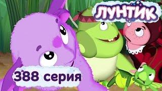 Лунтик и его друзья - 388 серия. Сыщики