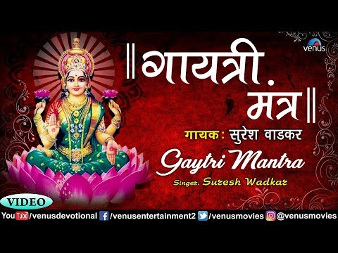 Suresh Wadkar - Gayatri Mantra