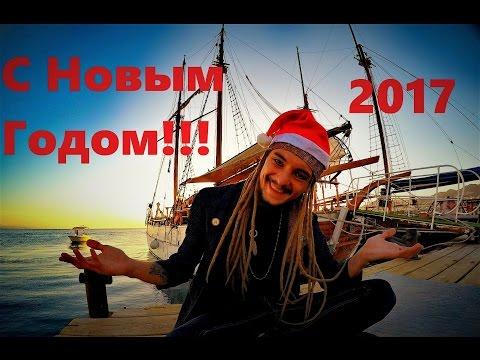 С Новым Годом 2017!!!поздравление от Пирата ХАТА ПІРАТА